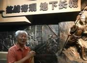 视频|冉庄最后一个民兵