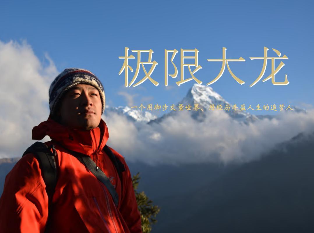 """石家庄小伙儿何玉龙登顶珠穆朗玛峰—— 人生""""高峰""""待我攀登"""