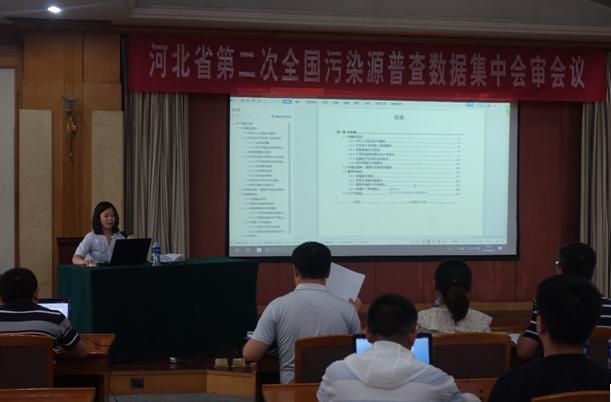 河北省开展第二次全国污染源普查数据集中会审
