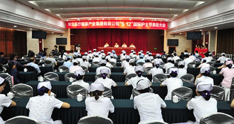 华北医疗健康集团隆重庆祝5.12国际护士节