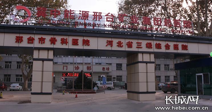 邢矿总医院(邢台市骨科研究所)院士工作站通过中国科协认证