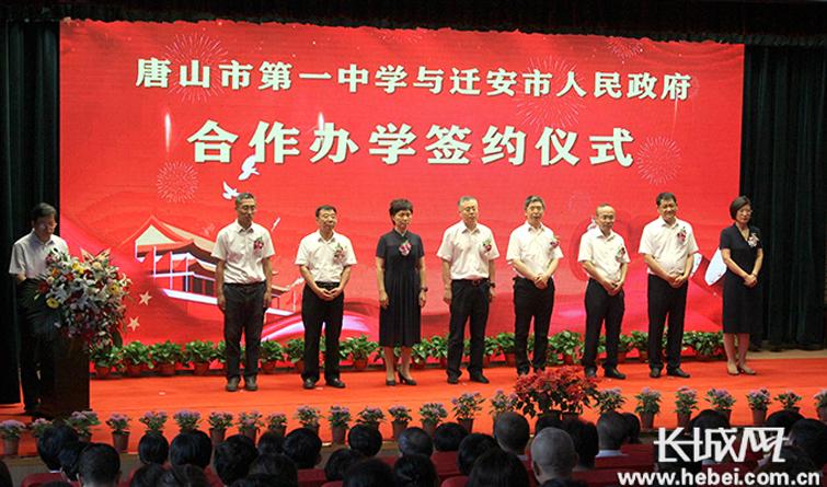 唐山一中与迁安市人民政府合作办学正式签约