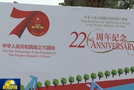 香港将举行多项活动庆回归22周年