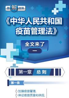 图解政策:《中华人民共和国疫苗管理法》