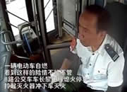 视频|电瓶车自燃,这个公交司机拎起灭火器就上……