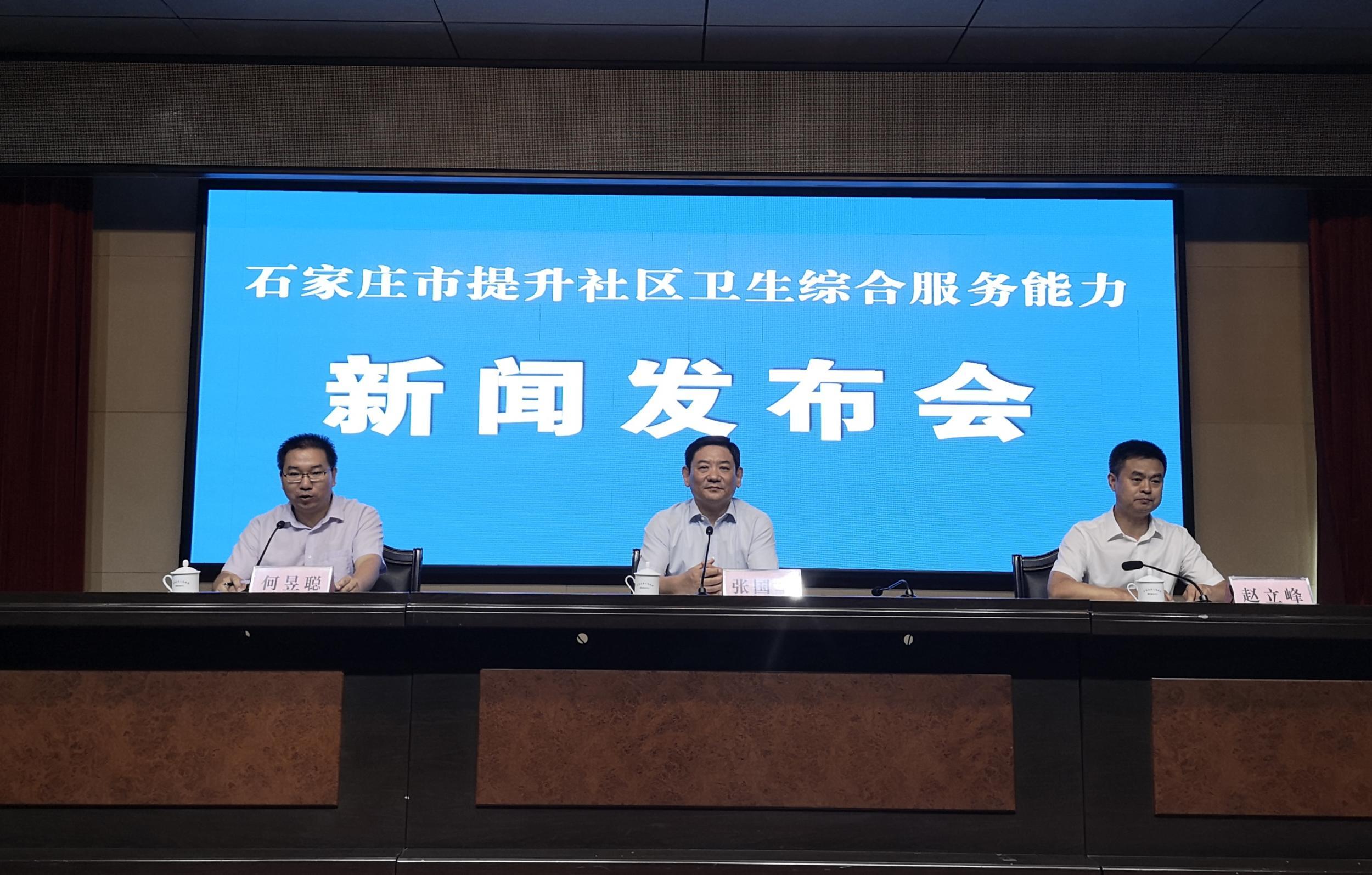 石家庄市提升社区卫生综合服务能力新闻发布会