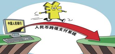 河北省8年累计办理跨境人民币结算4600亿元