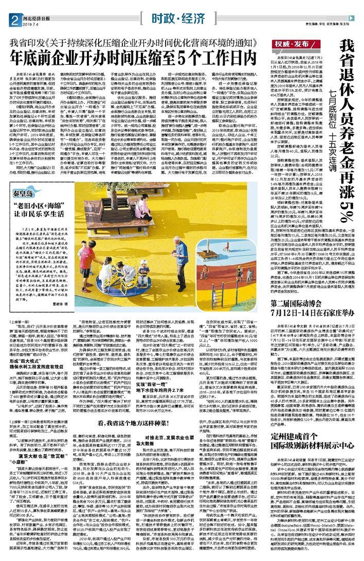 经济日报图2