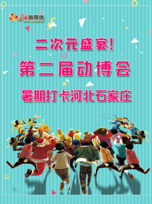 """【图解】二次元盛宴!第二届动博会暑期""""打卡""""河北石家庄"""