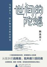 为故乡的亲人立传 | 读韩浩月《世间的陀螺》
