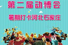 """二次元盛宴!第二届动博会暑期""""打卡""""河北石家庄"""