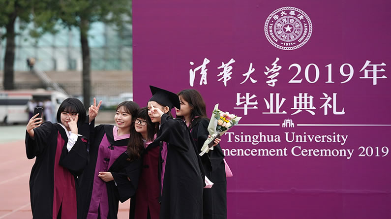 清华大学举行2019年本科生毕业典礼