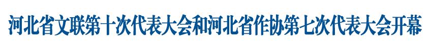 河北省文联第十次代表大会和河北省作协第七次代表大会开幕