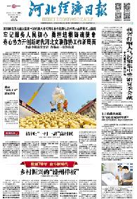 河北经济日报(2019.07.09)