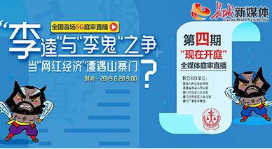 """全国首场5G庭审直播:""""李逵""""""""李鬼""""见真章!"""