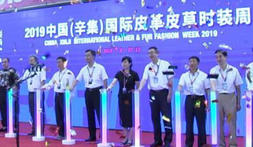 2019中国(辛集)国际皮革皮草时装周开幕