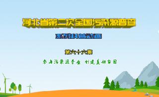 污染源普查科普动画第66集终版30F