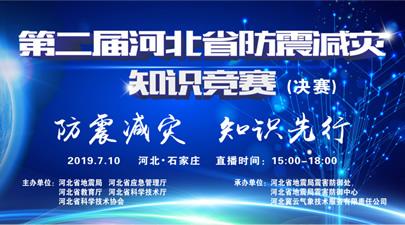 第二屆河北省防震減災知識競賽總決賽