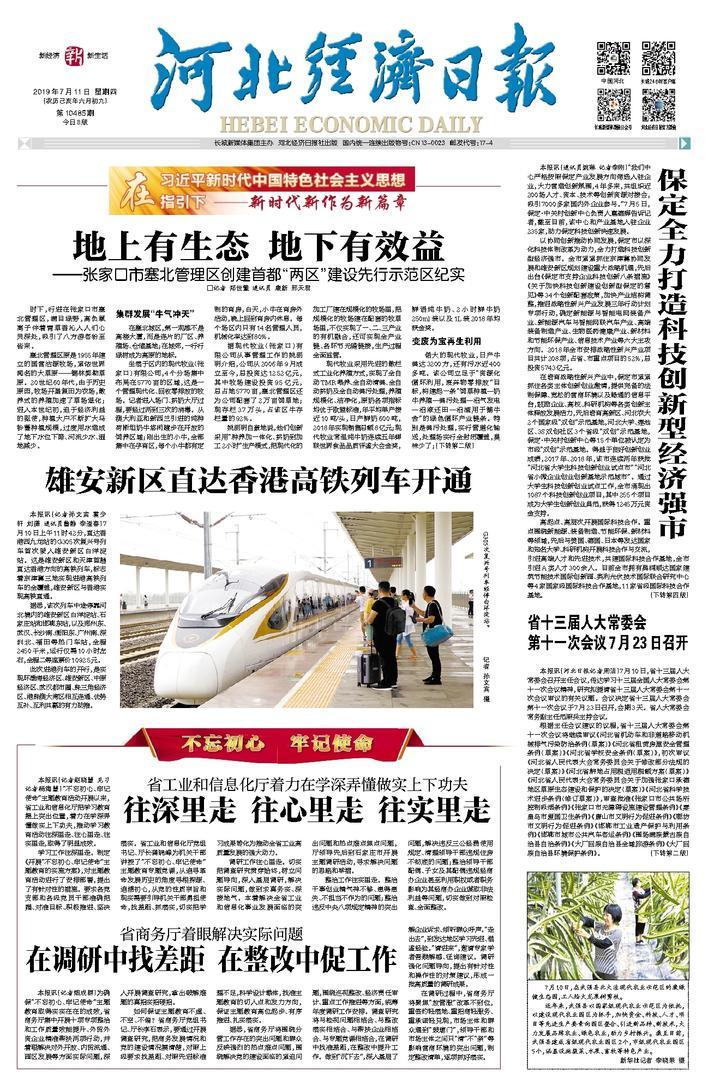 河北经济日报头版7.11