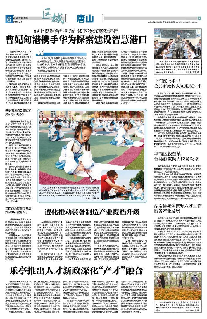 河北经济日报区域版7.11