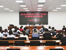 省局举办全省知识产权申请业务培训班