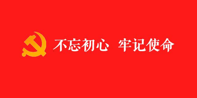 【图解】让每个党员成为一面鲜红的旗帜
