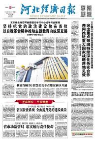 香港码五分钟一开河北 经济日报(2019.07.13)