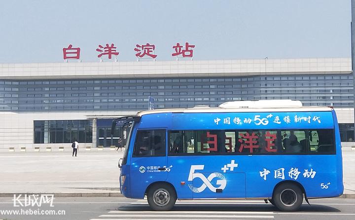 河北首辆5G智慧公交车在雄安新区开通