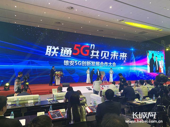 """""""京津冀协同发展""""撞上""""5G+ABC"""",河北发展潜力巨大"""
