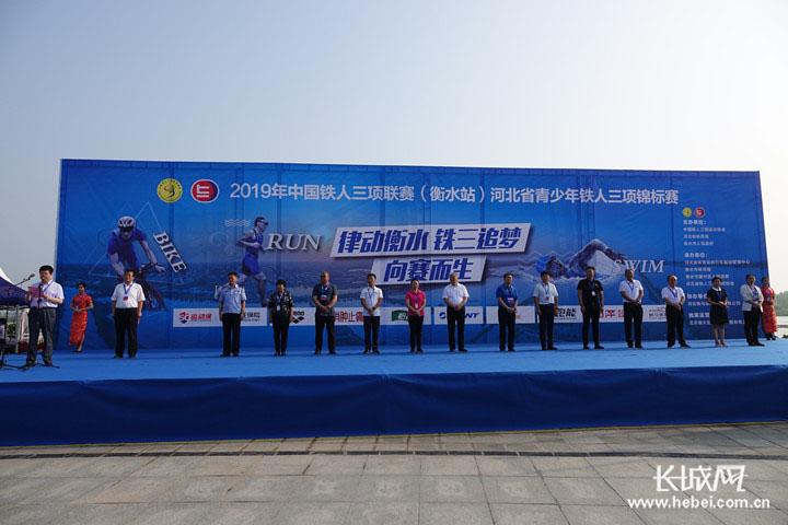 2019年中国铁人三项联赛(衡水站)暨河北省青少年铁人三项锦标赛在冀州开赛