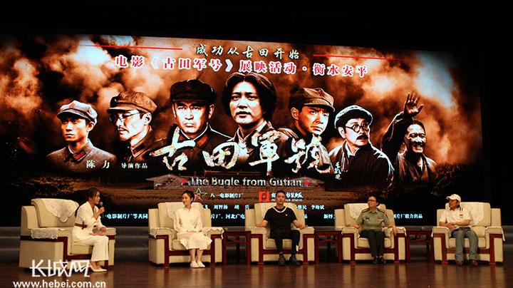 电影《古田军号》展映活动在安平举行