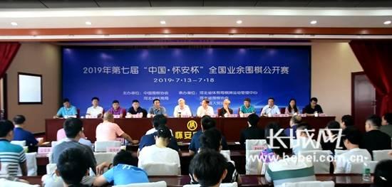 """第七届""""中国·怀安杯""""全国业余围棋公开赛举行"""