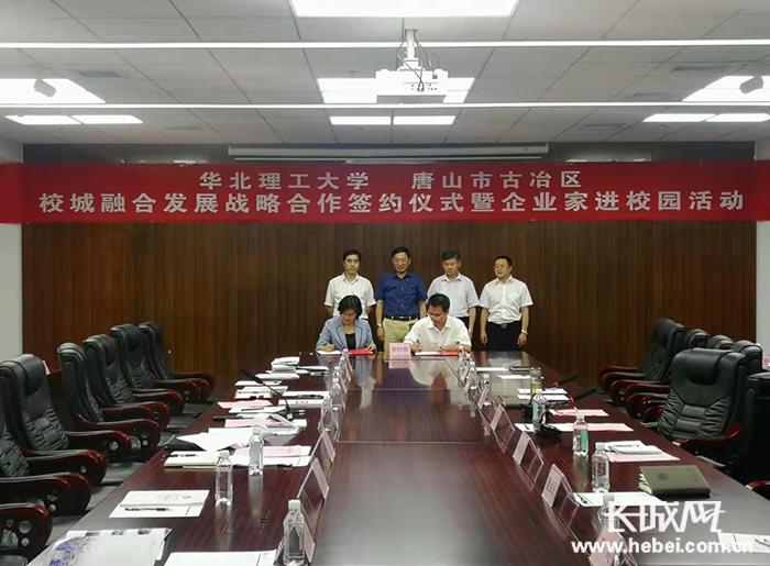 古冶区与华北理工大学签署校城融合发展战略合作协议