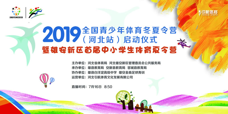 2019全国青少年体育冬夏令营(河北站)启动仪式