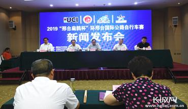 2019环邢台国际公路自行车赛将于9月2日开赛