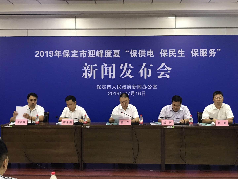 """2019年保定市迎峰度夏""""保供電、保民生、保服務""""新聞發布會"""