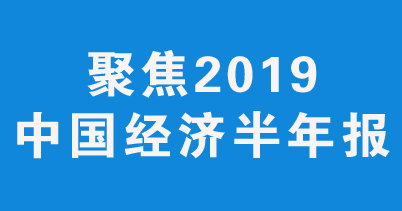 聚焦2019中国经济半年报