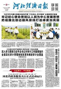河北经济日报(2019.07.17)