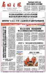 廊坊日报2019.7.17