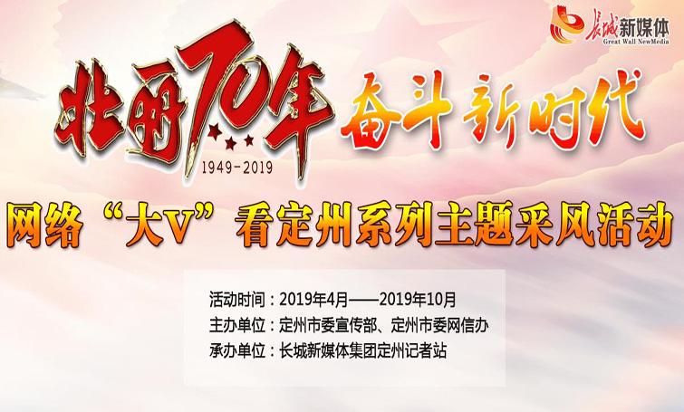 """【專題】""""壯麗70年·奮斗新時代網絡'大V'看定州""""系列采風活動"""