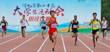 河北省第二十届大学生运动会