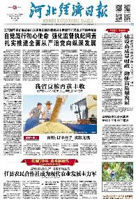 河北经济日报(2019.07.18)