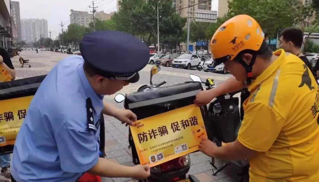 衡水警方联手美团发放20万张反诈创意宣传页