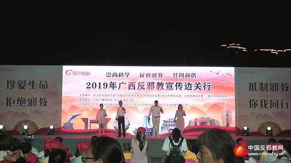 广西举行反邪教宣传边关行活动