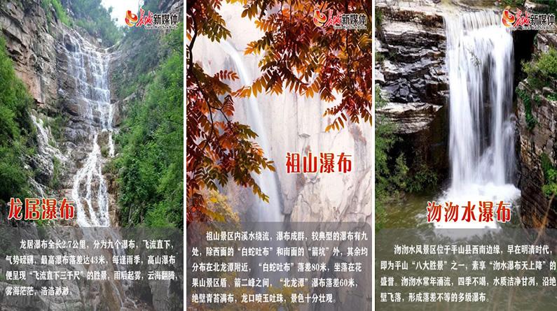 @河北人,这9个令人惊艳的瀑布,带你享受清凉一夏