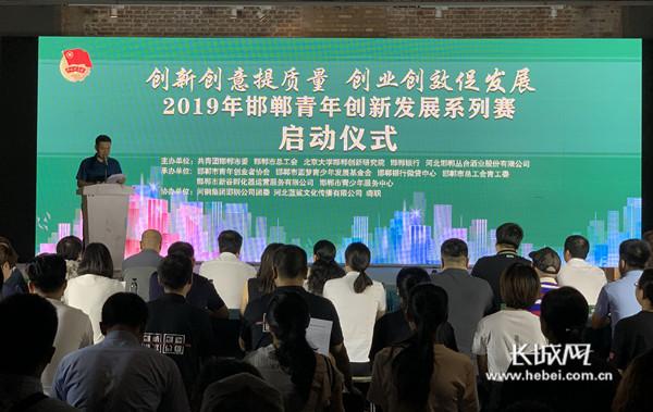 2019年邯郸青年创新发展系列赛正式启动