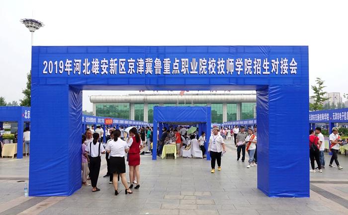 万人参加 京津冀鲁百所职业院校在雄安举办招生对接会