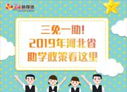 2019年河北省助学政策看这里
