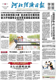 河北经济日报(2019.07.19)