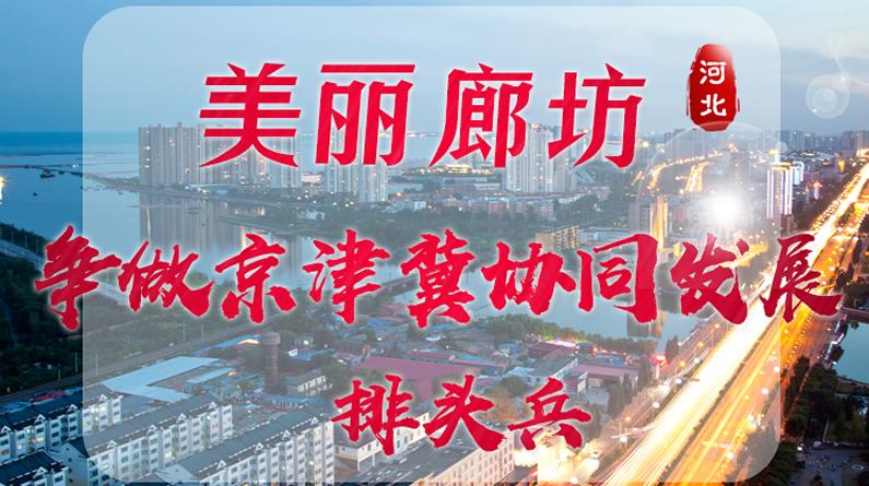 美丽廊坊|争做京津冀协同发展排头兵